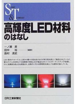 高輝度LED材料のはなし