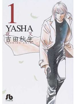 YASHA 1(小学館文庫)