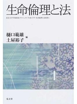 生命倫理と法 東京大学学術創成プロジェクト「生命工学・生命倫理と法政策」
