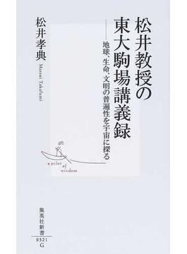 松井教授の東大駒場講義録 地球、生命、文明の普遍性を宇宙に探る(集英社新書)