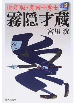霧隠才蔵(集英社文庫)
