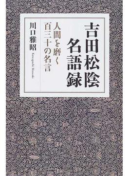 吉田松陰名語録 人間を磨く百三十の名言