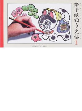 絵手紙ぬりえ帖 高齢者のレクリエーションブック 1