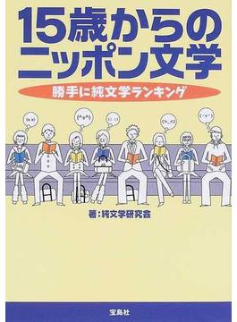 15歳からのニッポン文学 勝手に純文学ランキング
