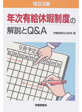 年次有給休暇制度の解説とQ&A 改訂3版