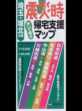 震災時帰宅支援マップ 埼玉・城北方面版