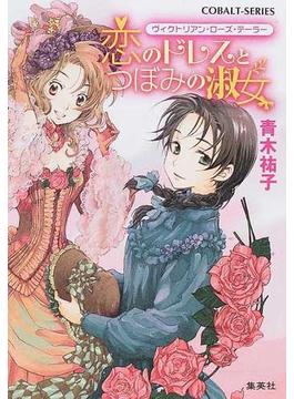 恋のドレスとつぼみの淑女(コバルト文庫)