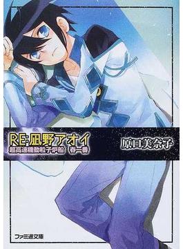 RE:凪野アオイ 超高速機動粒子炉船春一番(ファミ通文庫)
