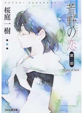 荒野の恋 第2部 bump of love(ファミ通文庫)