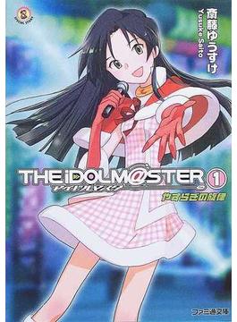 アイドルマスター 1 やすらぎの旋律(ファミ通文庫)