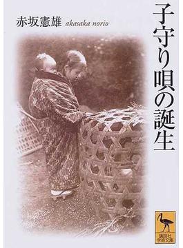 子守り唄の誕生(講談社学術文庫)