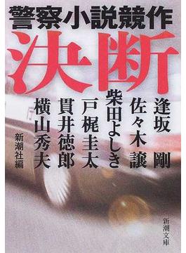 決断(新潮文庫)