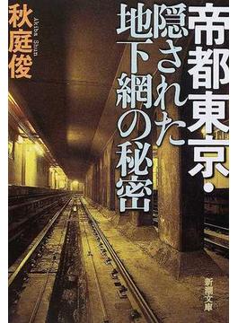 帝都東京・隠された地下網の秘密(新潮文庫)