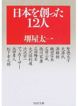 日本を創った12人