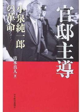 官邸主導 小泉純一郎の革命