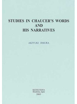 Studies in Chaucer's words and his narrativesの表紙