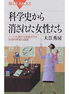 科学史から消された女性たち ノーベル賞から見放された女性科学者の逸話(ブルー・バックス)