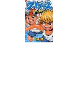 フットブルース 1 (チャンピオンコミックス)