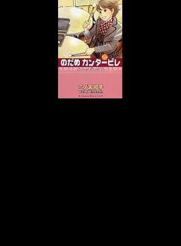 のだめカンタービレ 14 (講談社コミックスKiss)(KC KISS(コミックキス))