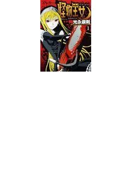 怪物王女 1 (シリウスKC)(シリウスKC)