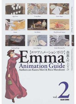 エマ・アニメーションガイド Vol.2 (Beam comix)(ビームコミックス)
