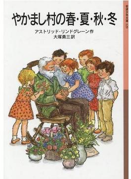 やかまし村の春・夏・秋・冬(岩波少年文庫)
