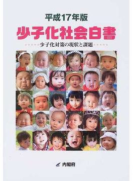 少子化社会白書 平成17年版 少子化対策の現状と課題