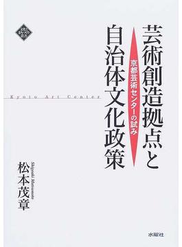 芸術創造拠点と自治体文化政策 京都芸術センターの試み