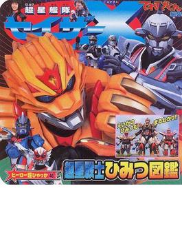 超星艦隊セイザーX超星戦士ひみつ図鑑