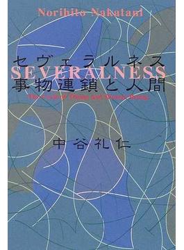 セヴェラルネス 事物連鎖と人間
