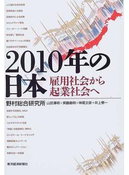 2010年の日本 雇用社会から起業社会へ