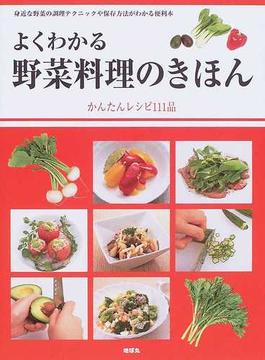 よくわかる野菜料理のきほん かんたんレシピ111品 身近な野菜の調理テクニックや保存方法がわかる便利本
