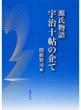 源氏物語宇治十帖の企ての通販/...