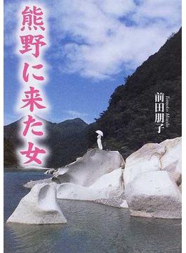 熊野に来た女
