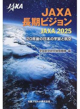 JAXA長期ビジョン JAXA 2025 20年後の日本の宇宙と航空