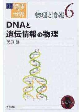 岩波講座物理の世界 物理と情報6 DNAと遺伝情報の物理
