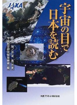 宇宙の目で日本を読む