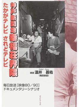 神戸新開地幸福荘界隈 たかがテレビされどテレビ 毎日放送〈映像80/90〉ドキュメンタリーシナリオ