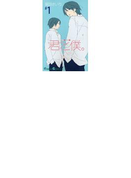 君と僕。(ガンガンコミックス) (ガンガンコミックス) 15巻セット(ガンガンコミックス)
