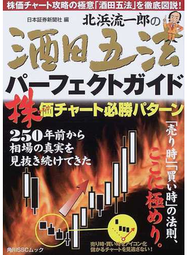 北浜流一郎の酒田五法パーフェクトガイド 株価チャート必勝パターン(角川SSC)