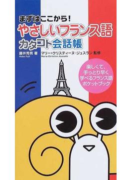 やさしいフランス語カタコト会話帳 まずはここから! 楽しくて、手っとり早く学べるフランス語ポケットブック