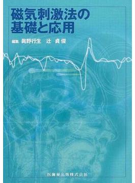 磁気刺激法の基礎と応用