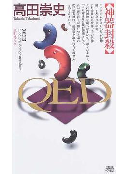 QED神器封殺(講談社ノベルス)