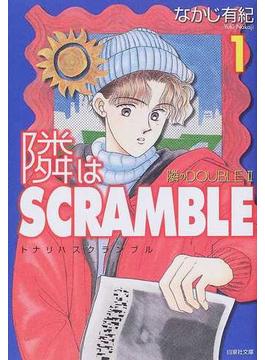 隣はSCRAMBLE 1(白泉社文庫)