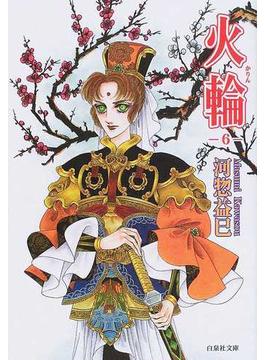 火輪 第6巻(白泉社文庫)