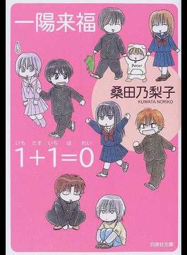 一陽来福/1+1=0(白泉社文庫)