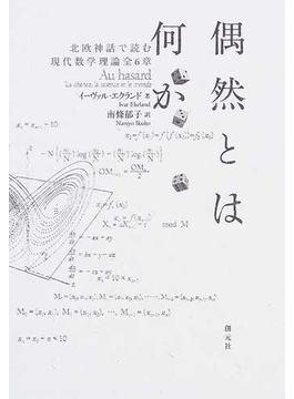 偶然とは何か 北欧神話で読む現代数学理論全6章