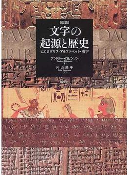 文字の起源と歴史 ヒエログリフ、アルファベット、漢字 図説