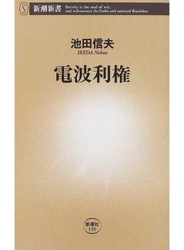 電波利権(新潮新書)