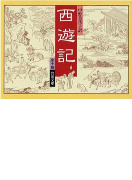 西遊記 美装セット 全10巻